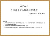 【 2019年新卒 面接受付開始! 】 - にんにんTAX