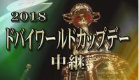 3/31(土)ドバイワールドカップ観戦イベント! - ホースバーエルコン HORSE BAR ELCON