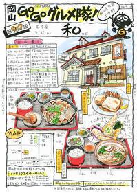 百年屋うどん・和(かず) - 岡山・Go Go グルメ隊!!