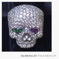 †KLIMTスカルリング†モニター再び大募集♪ - KLIMT(クリムト)店長ブログ