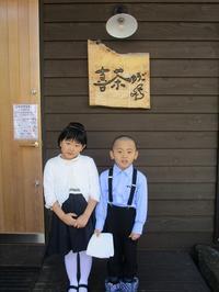 3月24日(土)・・・卒園式 - 喜茶ゆうご日記  ~僕の気ままな日記~