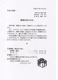 戸板小資源回収のお礼 - 若宮新町会ブログ
