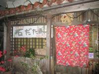 沖縄は興味深い!『ゆくい処石だたみ』知ったなら再訪確実な酒場!!(那覇首里) - タカシの流浪記