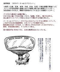 仮想で飯を食う6野党と朝日新聞      東京カラス - 東京カラスの国会白昼夢