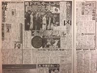 日本vsマリ - 湘南☆浪漫