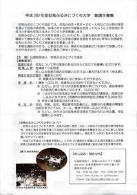 /// 湯村温泉 半径400mのまち創り『湯村温泉ディズニーランド計画』 /// - 朝野家スタッフのblog