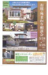 お庭・外まわり相談会♪ - ☆☆☆京都を中心にエクステリア&ガーデンのプロショップ☆☆☆マサミガーデン