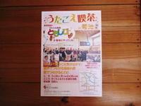 東京新宿の「うたごえ喫茶ともしび」さんが、3月26日(金)熊本県菊池市にやってきます! - FLCパートナーズストア