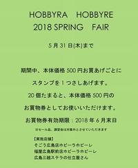 2018sprigフェア開催中です!! - Hiroshima HH