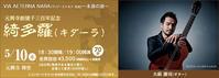 綺多羅再演、奈良の都で! - 作曲家・平野一郎のブログ