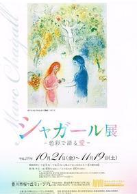 シャガール展 - Art Museum Flyer Collection