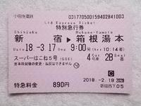 3月17日(土)デビュー・小田急の最新型ロマンスカー「GSE」の一番列車に乗ってきました - Joh3の気まぐれ鉄道日記