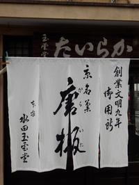 京名菓・唐板煎餅。五百年の歴史の味わい。 -  「幾一里のブログ」 京都から ・・・