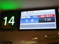札幌 1泊2日の旅 * 北菓楼 札幌本館 - 週末が待ち遠しい。