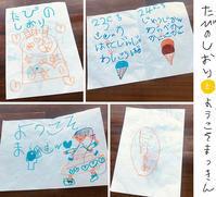【いきなり鳥取の旅】#01:ちびっこガイドの作ってくれた♥︎かわいい「旅のしおり」! - maki+saegusa