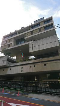 三田聖坂建物探訪駐日クウェート大使館・蟻鱒鳶ルを観る - 鴎庵