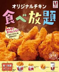 【予約】ケンタッキーフライドチキン 食べ放題 毎週火曜日【した】 - 食欲記