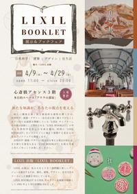 【LIXIL BOOKLET】展示&ブックフェア - アセンス書店日記