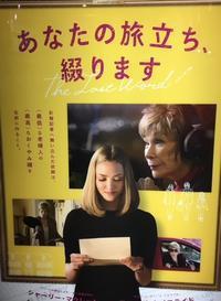 シャーリー・マクレーンの「あなたの旅立ち綴ります」は癒されるヒューマンコメディの佳作。 - 香取俊介・東京日記