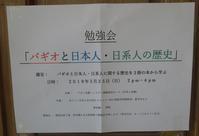 勉強会「バギオと日本人・日系人の歴史」無事終了しました - バギオの北ルソン日本人会 JANL