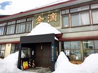 金滴酒造/新十津川町 - 貧乏なりに食べ歩く 第二幕