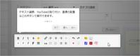 エキサイト編集画面のアレンジ(79)ヘルプページ表示のオプション - At Studio TA
