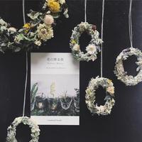 「花の降る街」ー花にまつわる手しごとあれこれー - ombrage diary