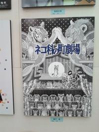 続 猫の世界を描く槙下晶さん - 青山ぱせり日記
