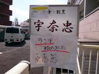 3/27復活! 宇奈忠 若鶏の唐揚定食¥700@日野市(豊田) - 無駄遣いな日々