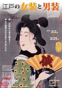 江戸の女装と男装@太田記念美術館 - mayumin blog 2