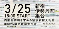 mari日記 : 3月25日 内閣総辞職を求める緊急新宿大街宣 - 海峡web版