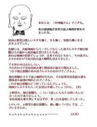 みんなで墓穴を掘った愚か者ども東京カラス - 東京カラスの国会白昼夢