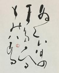 前衛書ワークショップに…     「多」 - 筆文字・商業書道・今日の一文字・書画作品<札幌描き屋工山>