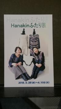 Hanakin二人展 - SAORI本部の日々