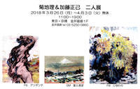イッキ描きの画家・菊地理さんの展覧会開催中 - ルドゥーテのバラの庭のブログ
