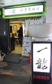 24時間ソルロンタンが食べられる!赤坂一龍 別館、赤坂にて - カステラさん