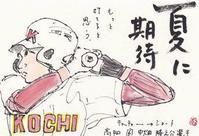 2018選抜「夏に期待」 - ムッチャンの絵手紙日記