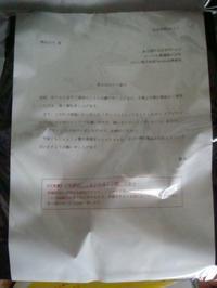 さむさむエイプリル - 秋鳳のKENSHO DAYS