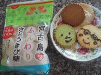 宮古島ふんわりさとうきび糖で、ふんわりクリームをサンドして。 - 初ブログですよー。