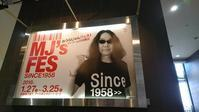 MJ's FES みうらじゅんフェス!マイブームの全貌展 SINCE 1958@川崎市民ミュージアムLoop On R'N'R! - 鴎庵