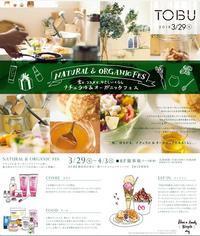 食とオーがニックのイベント情報☆池袋東武 - 『with F』わたしたちの日常にたくさんのwithを...お花で癒やされ、発酵やさしいごはんで自分をつくり、旅で楽しむ☆