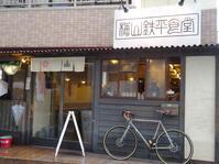 2018年福岡 梅山鉄平食堂でランチ - *のんびりLife*
