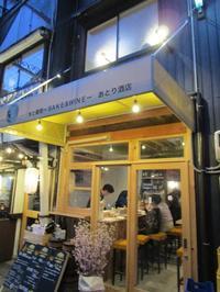 続けて新規初訪問!『米と葡萄ーSAKE&WINE-あとり酒店』若いパワー漲る酒場(広島大須賀町) - タカシの流浪記