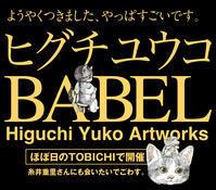 ヒグチユウコ 『BABEL Higuchi Yuko Artworks』展! - お料理王国6  -Cooking Kingdom6-