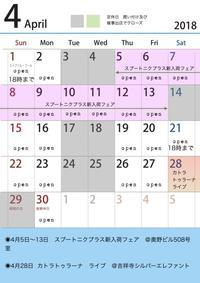 4月お店営業日 - あんちっく屋SPUTNIKPLUS BLOG