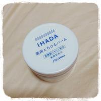 資生堂 IHADA 薬用バーム - まだまだ新人ママ