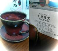 素敵なカップを頂きました。 - 佐賀県鳥栖市 向日葵和装☆着付け教室☆ 出張着付