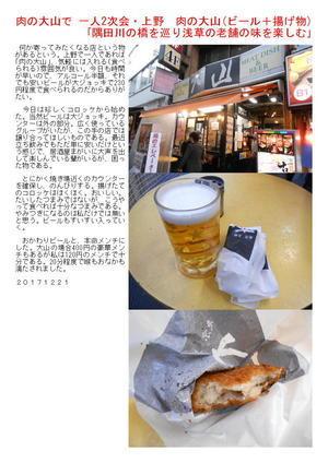 肉の大山で 一人2次会・上野 肉の大山(ビール+揚げ物)「隅田川の橋を巡り浅草の老舗の味を楽しむ」