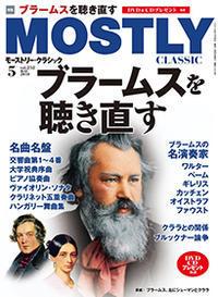 雑誌:MOSTLY CLASSIC モーストリークラシック - 小澤真智子の旅するヴァイオリン