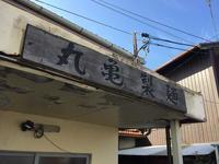 讃岐うどんツアー22 丸亀製麺 - C級呑兵衛の絶好調な千鳥足